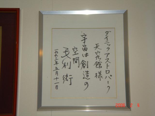 多賀町ダイニックアストロパーク天究館