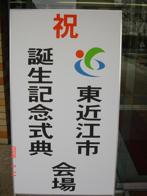 東近江市誕生記念式典