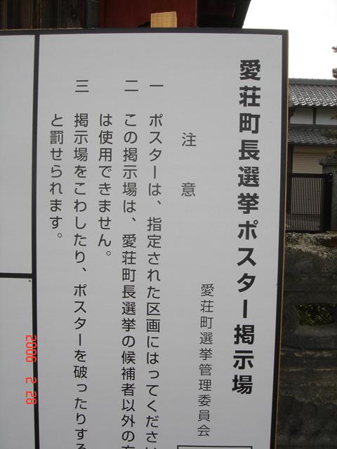 愛荘町合併選挙