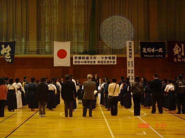 彦根剣道スポ少団設立40周年記念大会