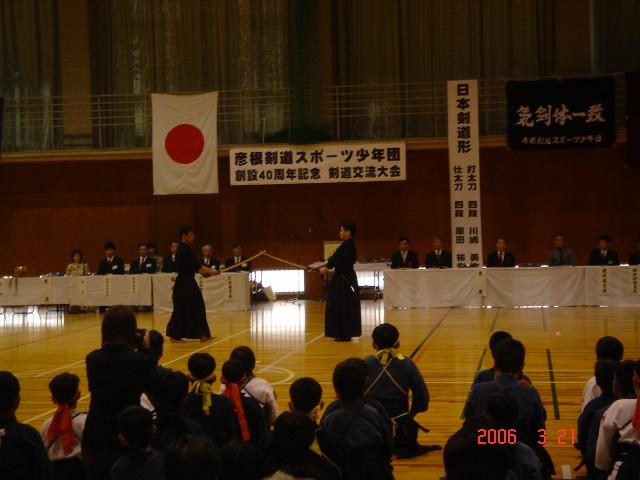 彦根剣道スポ少団設立40周年記念大会 2
