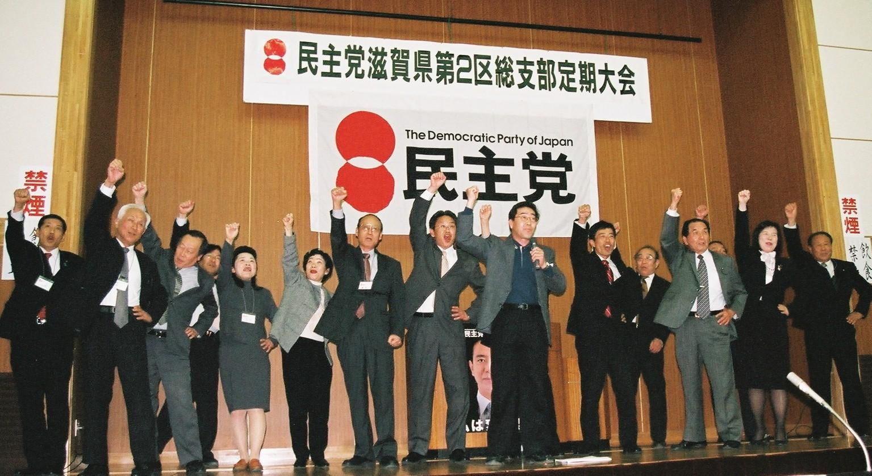 民主党滋賀県第2区総支部定期大会