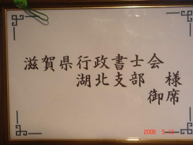 滋賀県行政書士会