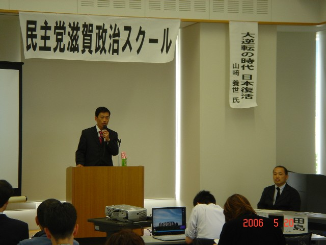 民主党滋賀政治スクール開講!