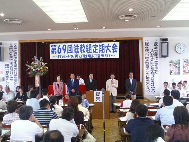滋賀県教組定期大会