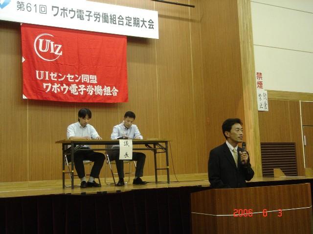 ワボウ電子労働組合定期大会