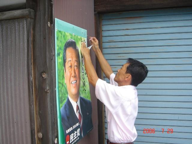 小沢さんポスター貼り