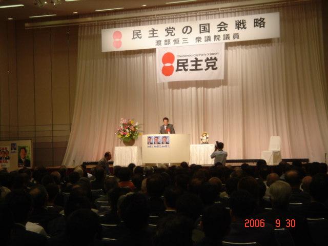 民主党滋賀県連パーティー