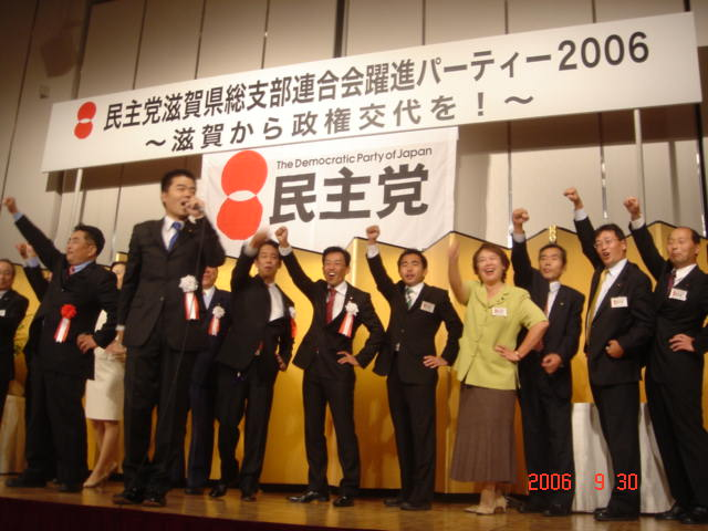 民主党滋賀県連パーティー2