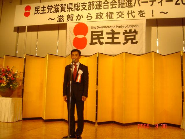 民主党滋賀県連パーティー3