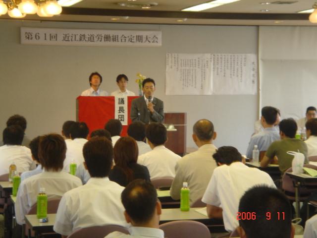 近江鉄道労組第61回定期大会