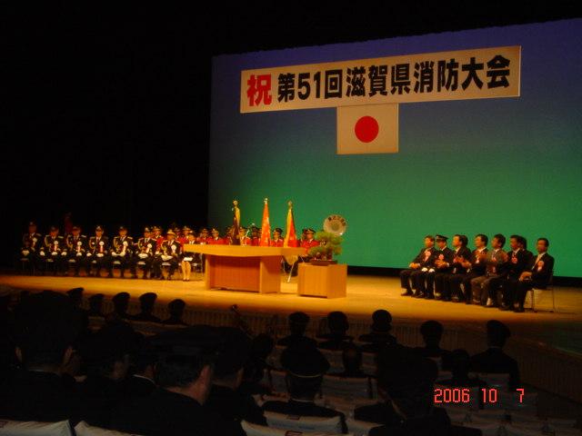 第51回滋賀県消防大会