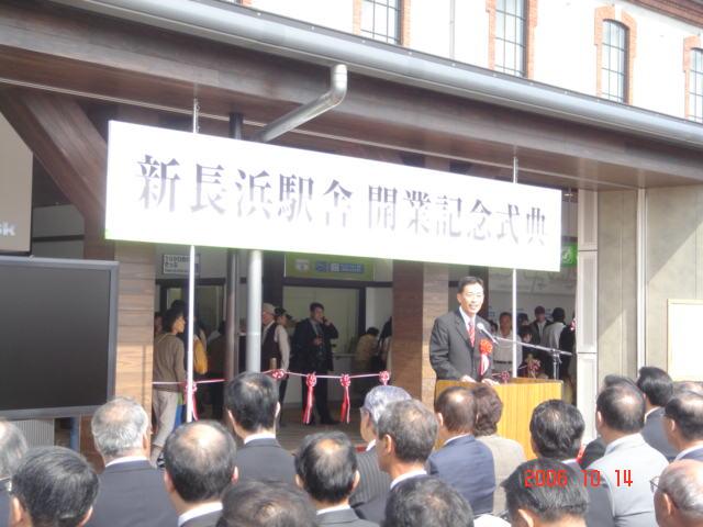 新長浜駅舎開業記念式典