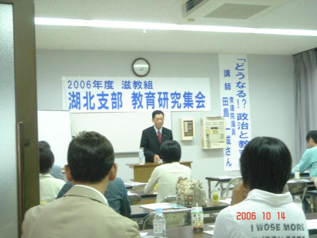 滋賀県教組湖北支部講演会