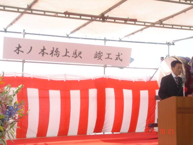 新木之本駅舎開業式典