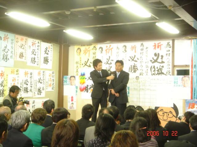 栗東市長選挙