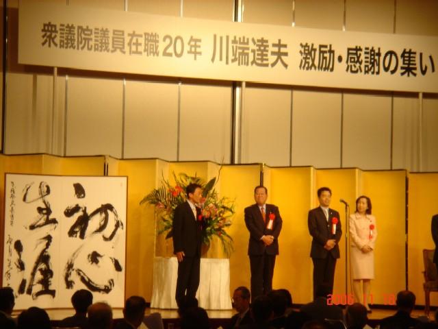 衆議院議員在職20年川端達夫激励・感謝の集い