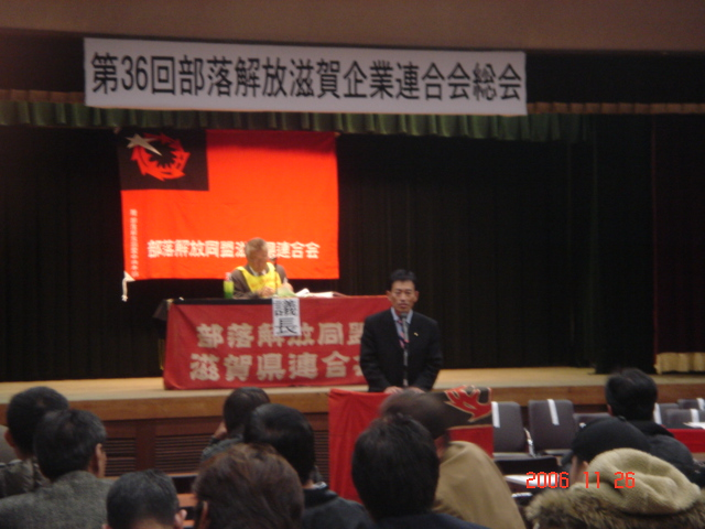 部落解放滋賀企業連合会総会