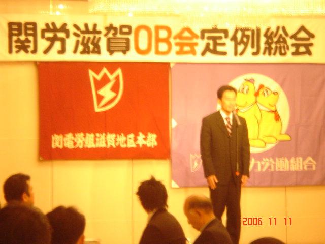 関労滋賀地区OB会定例総会