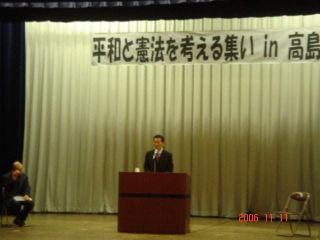 平和憲法を考える集いin高島
