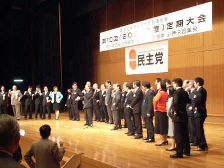 統一地方自治体議員選挙決起集会