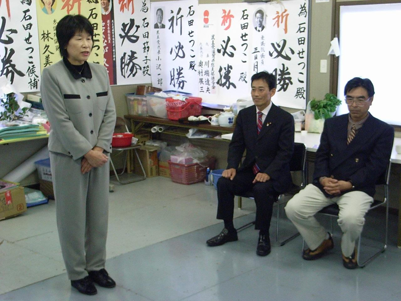 伊香郡(定数1)石田せつこ事務所開き