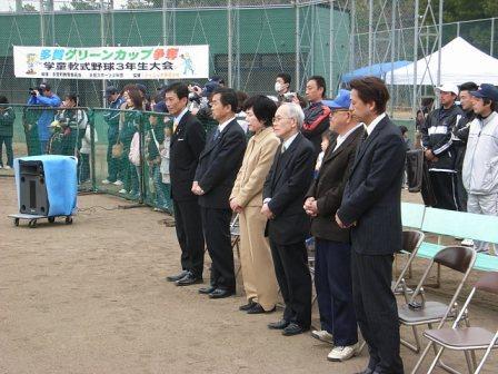 多賀グリーンカップ争奪第3回学童軟式野球3年生大会
