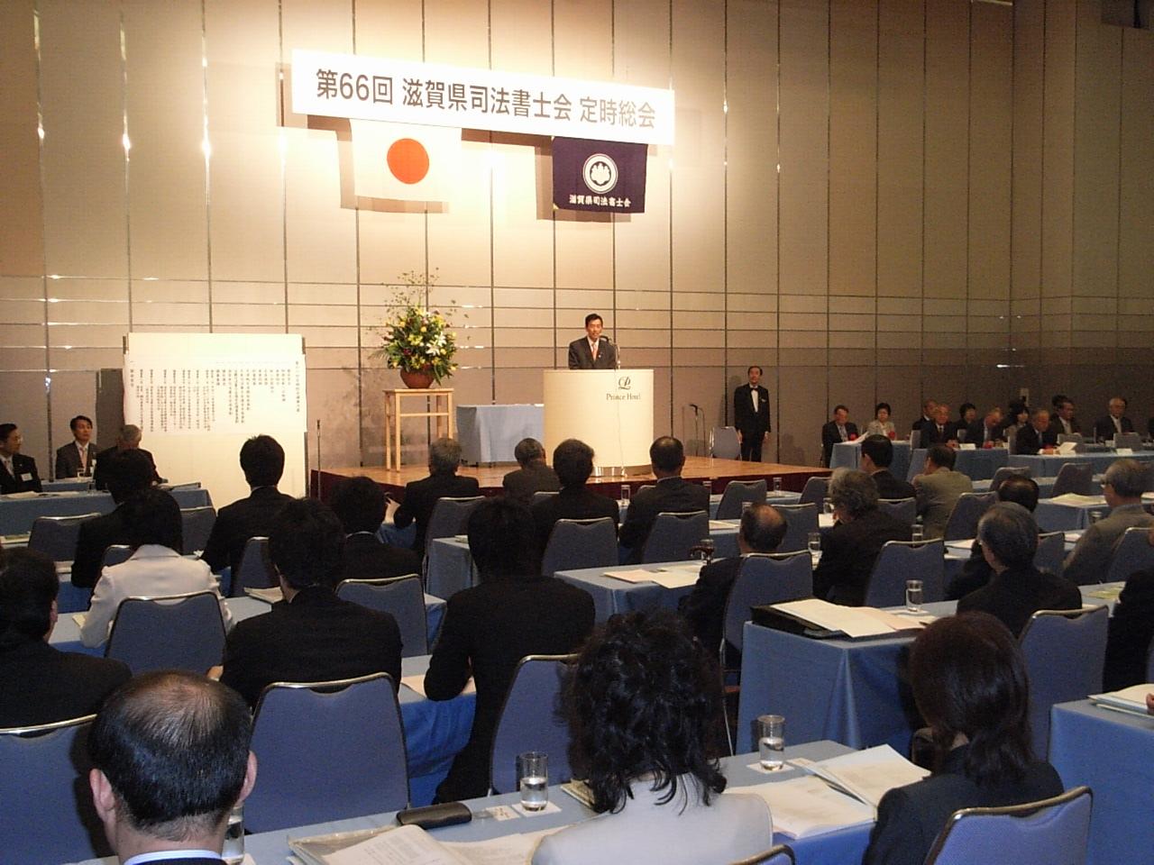 滋賀県司法書士会総会