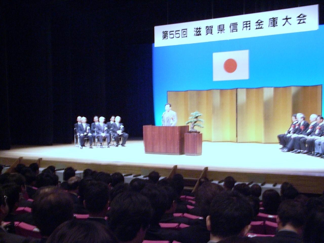 第55回滋賀県信用金庫大会