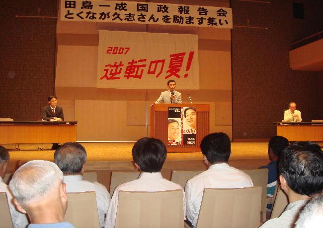 田島一成国政報告会