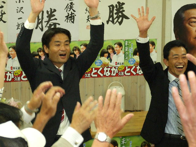 07参議院選挙 とくなが久志氏当選
