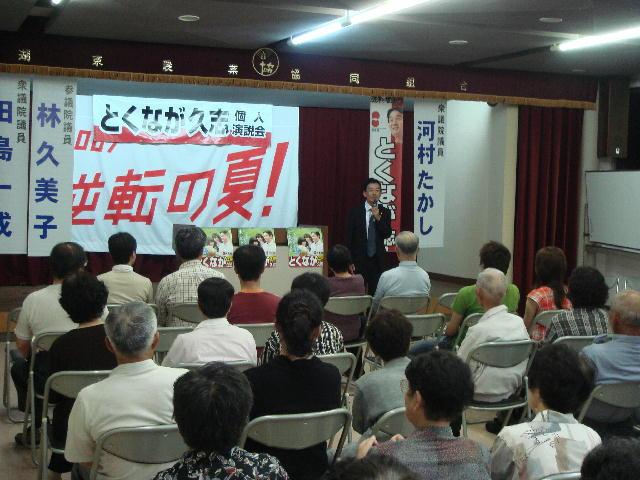 07参議院選挙 JA湖東本所演説会