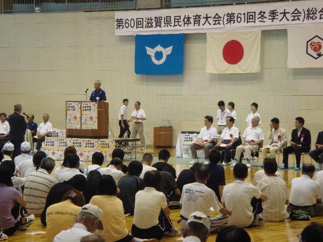 第60回滋賀県民体育大会