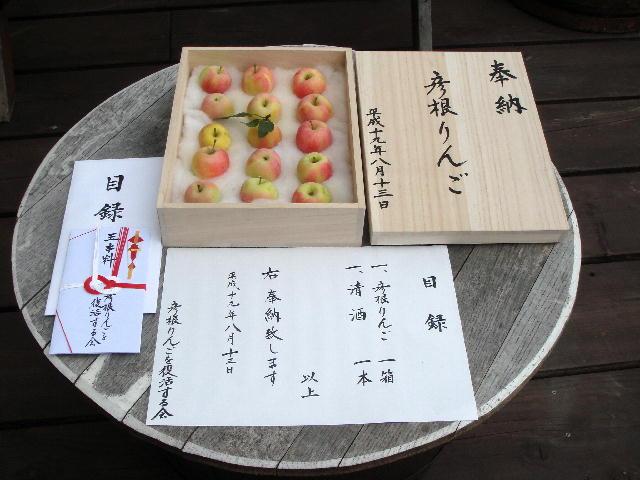彦根りんご奉納・多賀大社