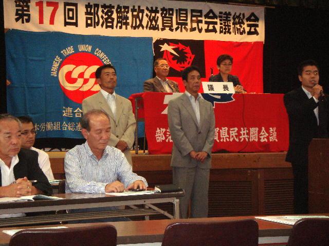 部落解放同盟滋賀県民会議定期大会