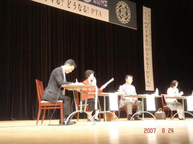 日本PTA全国研究大会滋賀びわこ大会分科会