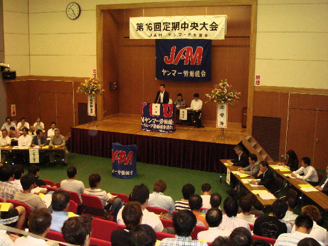JAMヤンマー労組第16回定期中央大会