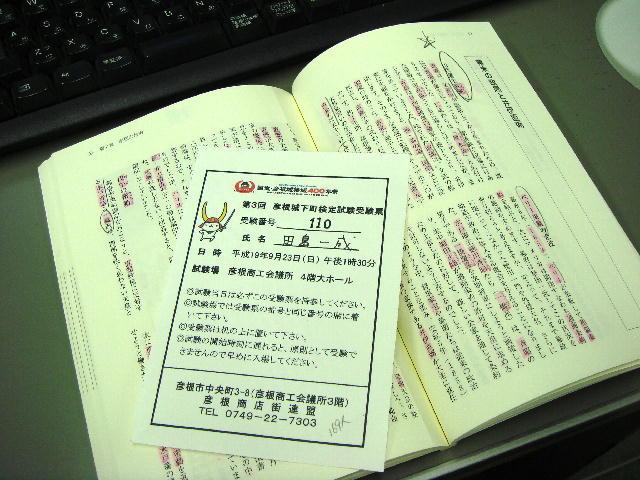 彦根城下町検定試験