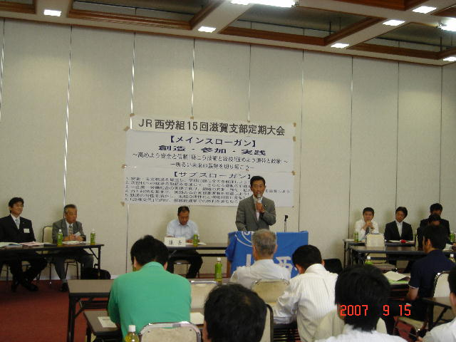 JR西労組滋賀支部定期大会