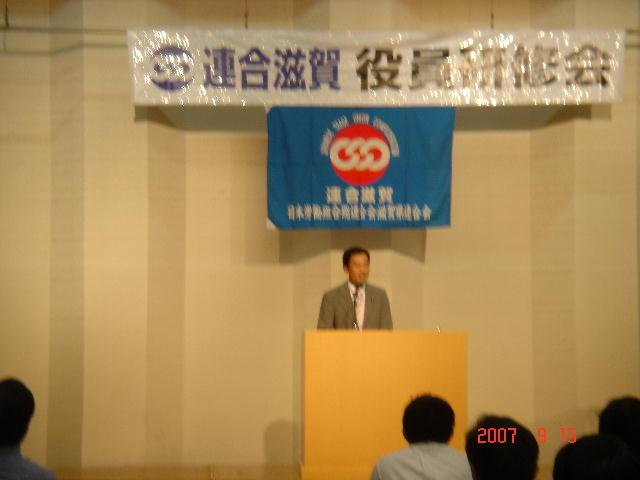 連合滋賀2007年度研修会