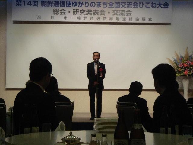 朝鮮通信使ゆかりのまち全国交流会、懇親会
