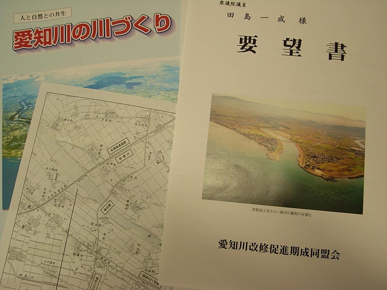 愛知川改修の要望