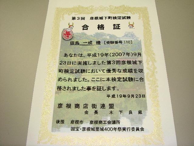 彦根城下町検定合格