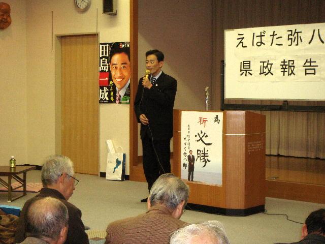 江畑弥八郎県政報告会
