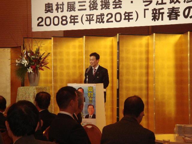 奥村展三衆議院議員2008新春の集い