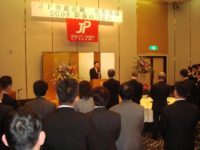 JP労組滋賀県連協総会
