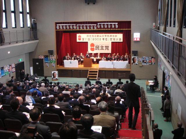 民主党滋賀県連定期大会(2)