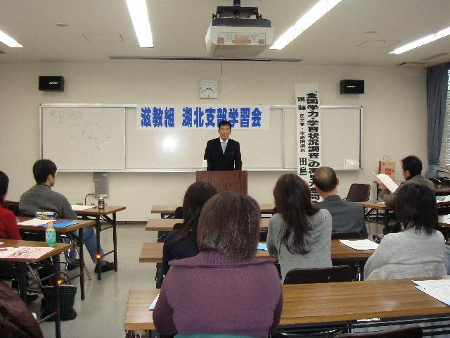 『「全国学力・学習状況調査」のあり方を問う』講演会(1)