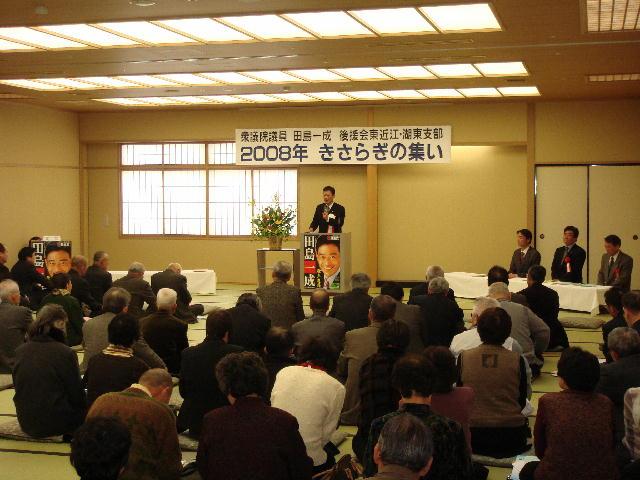 田島一成後援会東近江・湖東支部「2008年きさらぎの集い」