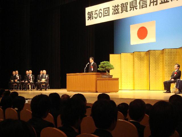 第56回滋賀県信用金庫大会